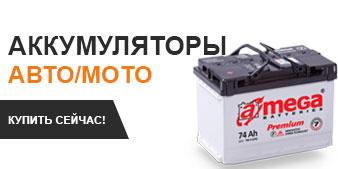 Купить Аккумуляторы авто/мото